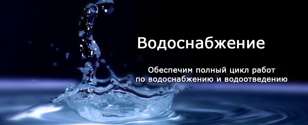 Услуги водоснабжения и водоотведения